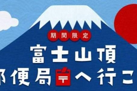 【日本最高郵局】富士山頂郵便局2019年期間限定原創商品快閃40天!