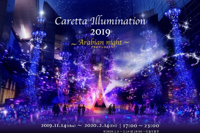 【2019東京冬季聖誕點燈】Caretta汐留點亮迪士尼魔幻《阿拉丁》!