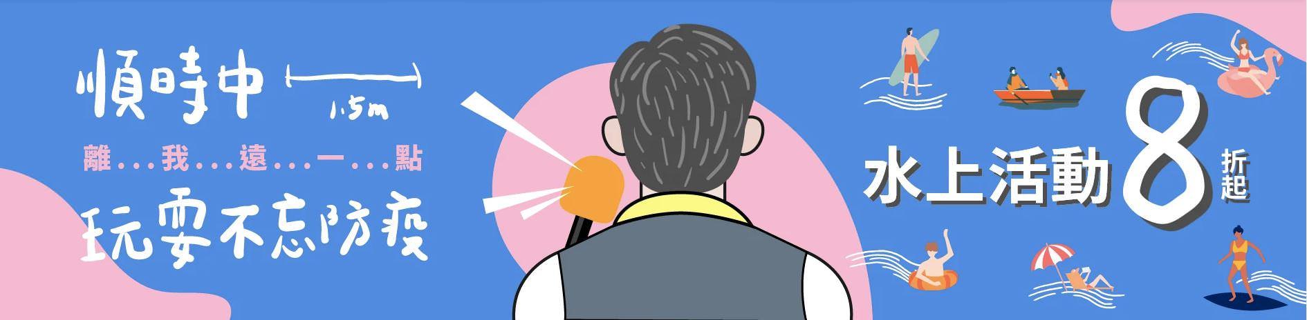【我愛東東消費券】6月底前到台東、屏東旅遊觀光,消費最高折抵500元! - threeonelee.com