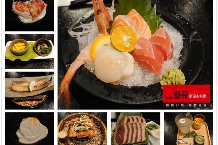 【藝奇新日本料理】王品集團旗下值得再回訪的高CP值新式日本料理!