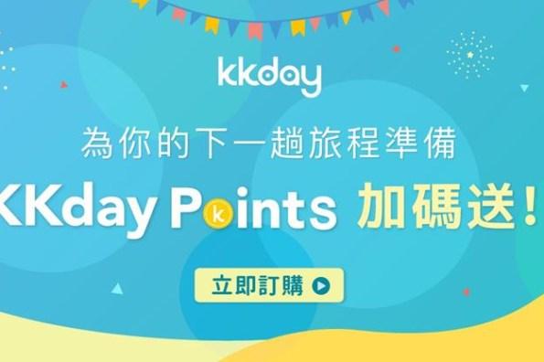 KKday 折扣碼 KKday Points