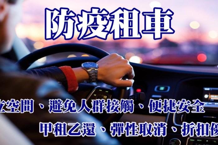 防疫租車,全台租車,客路租車,KLOOK租車,租車甲租乙還,租車自駕,國內租車,異地還車,台灣社交距離,疫情,防疫