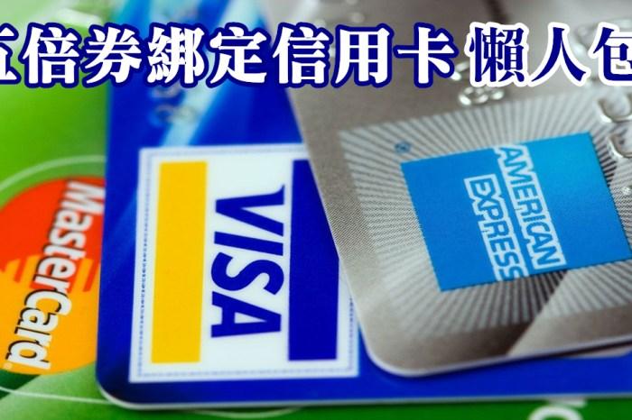 振興五倍券,五倍券,行政院,數位五倍券,銀行信用卡,振興五倍券 信用卡,五倍券信用卡