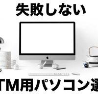 【2020年版】これからDTMを始める人が失敗しないパソコン(PC)選び
