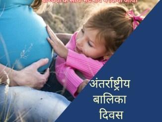 अंतर्राष्ट्रीय बालिका दिवस