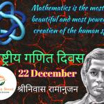 Mathematics Day