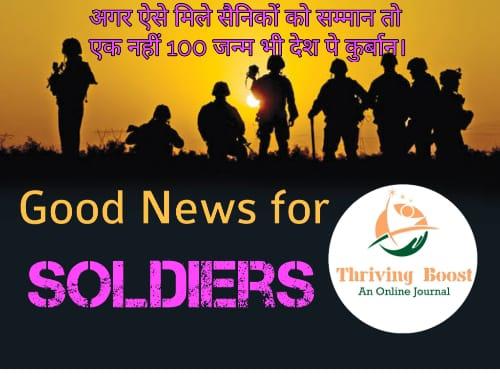 सैनिकों के लिए अच्छी खबर है Delhi Government