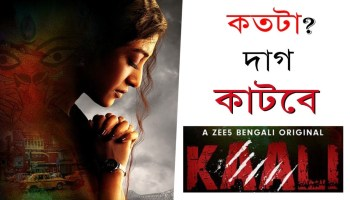 Bokul Kotha – Redefining the meaning of an ideal housewife - Through