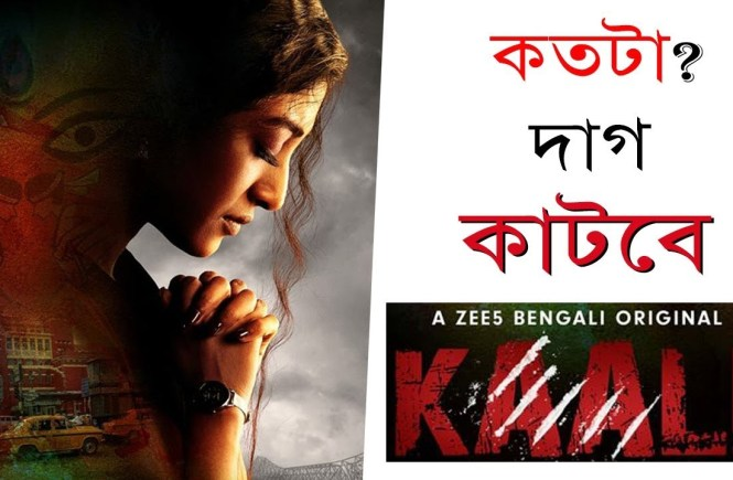What I thought about Kaali?