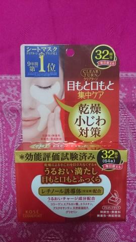 Kose Cosmeport Clear Turn Sheet Masks