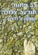Cover of Open Heart, Clear Mind in Hebrew.