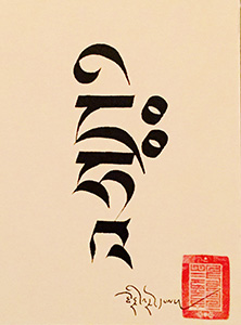 Tibetan calligraphy of seed syllable Dhih.