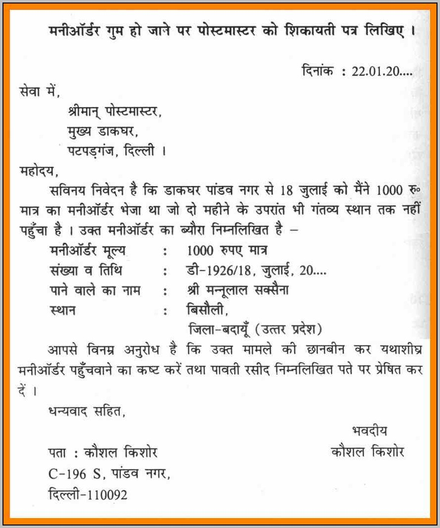 Promissory Note Format In Hindi