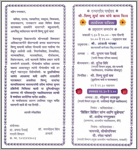 Birthday Invitation Templates In Marathi