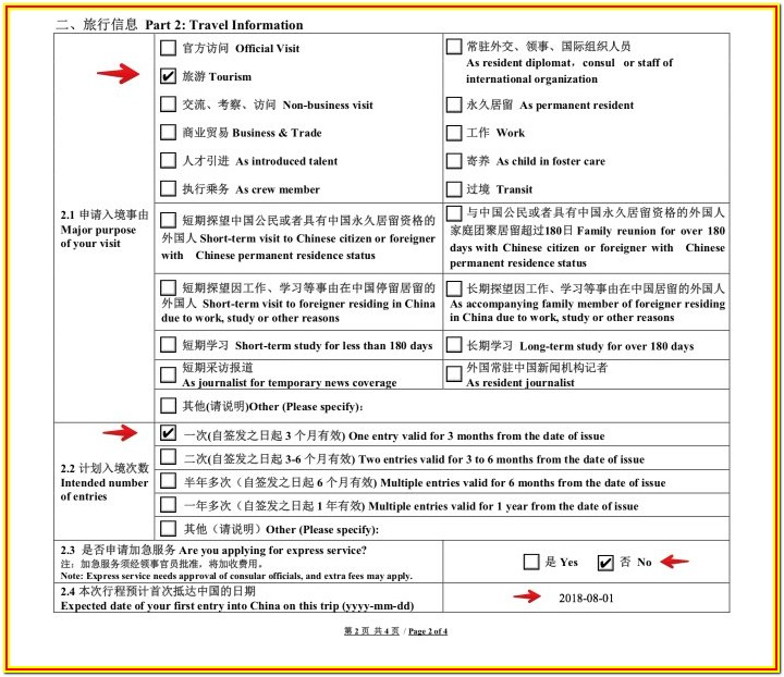 Chinese Visa Application Form 2014