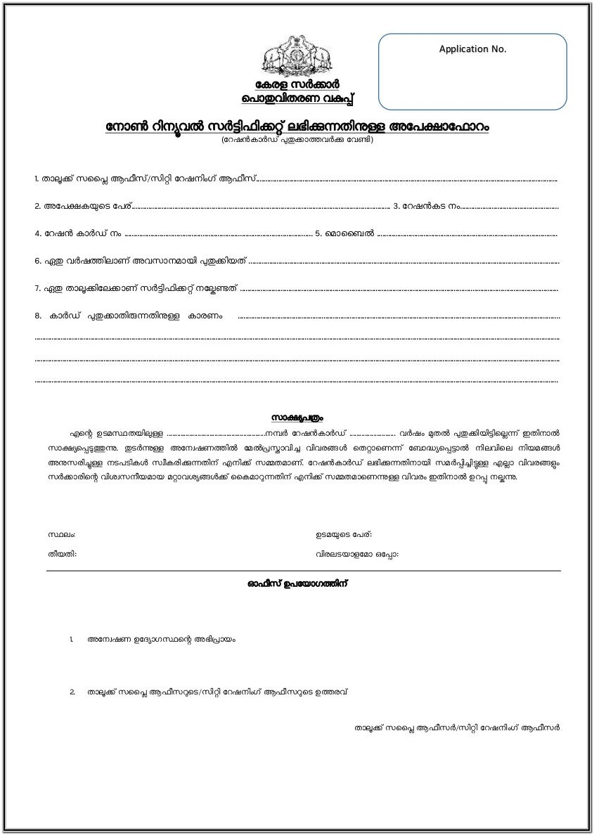 Notary Application Form Kerala