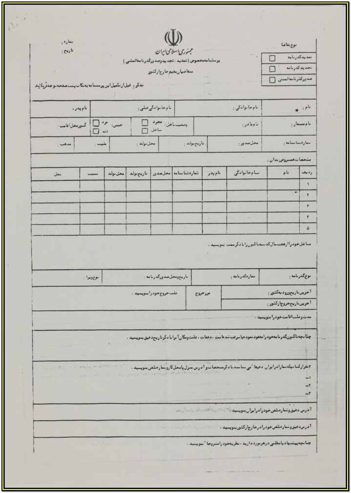 Printable Ds 82 Passport Renewal Form