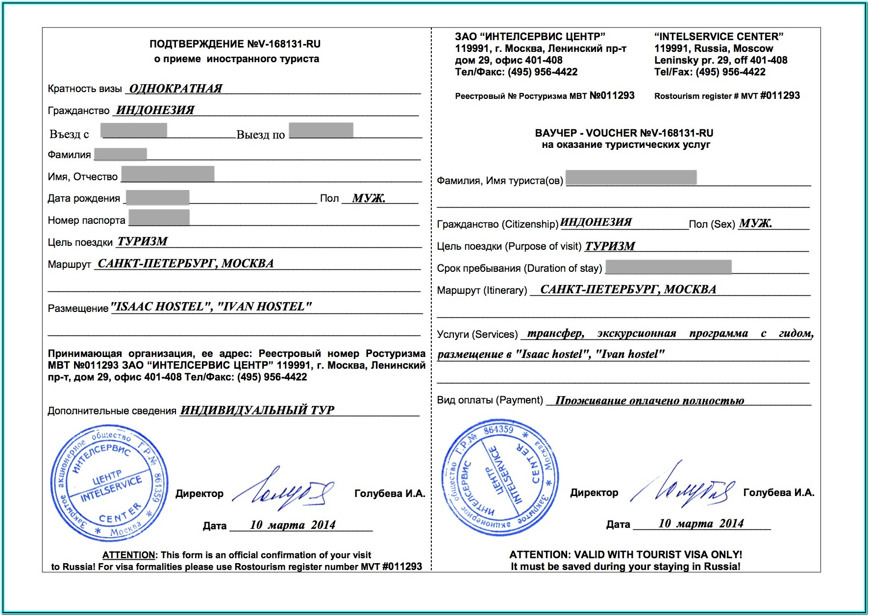 Russian Tourist Visa Application Form