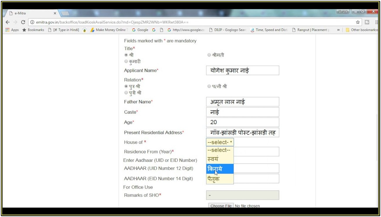 Tenant Verification Form Pdf Pune