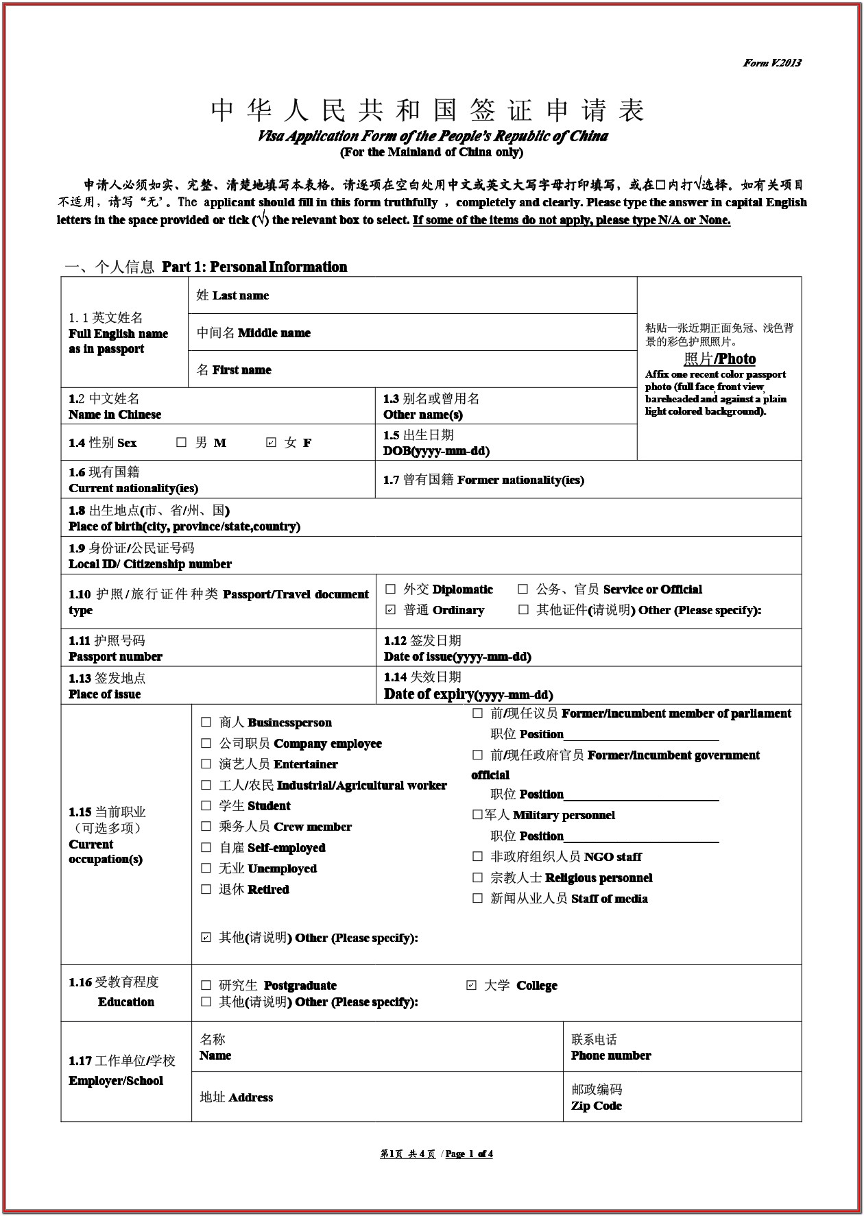 China Tourist Visa Form Download