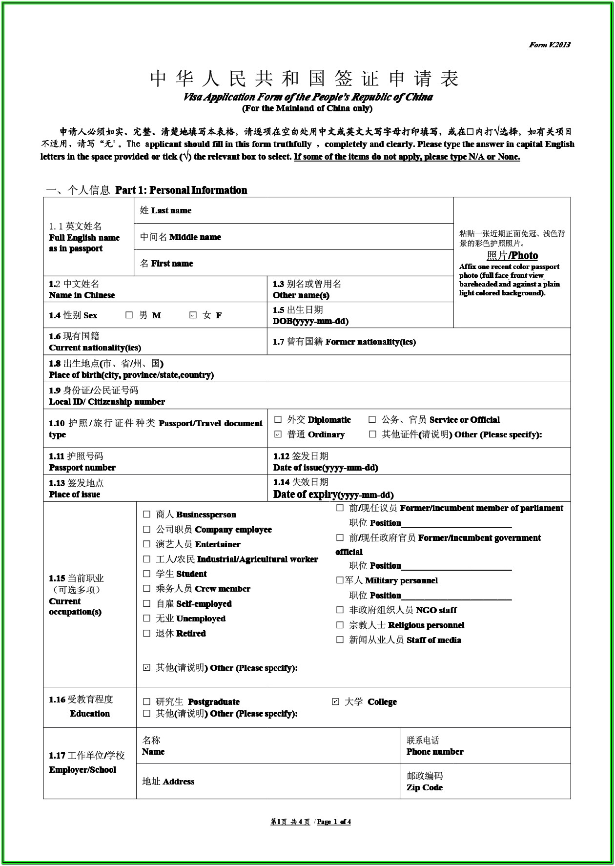 China Visa Form Download