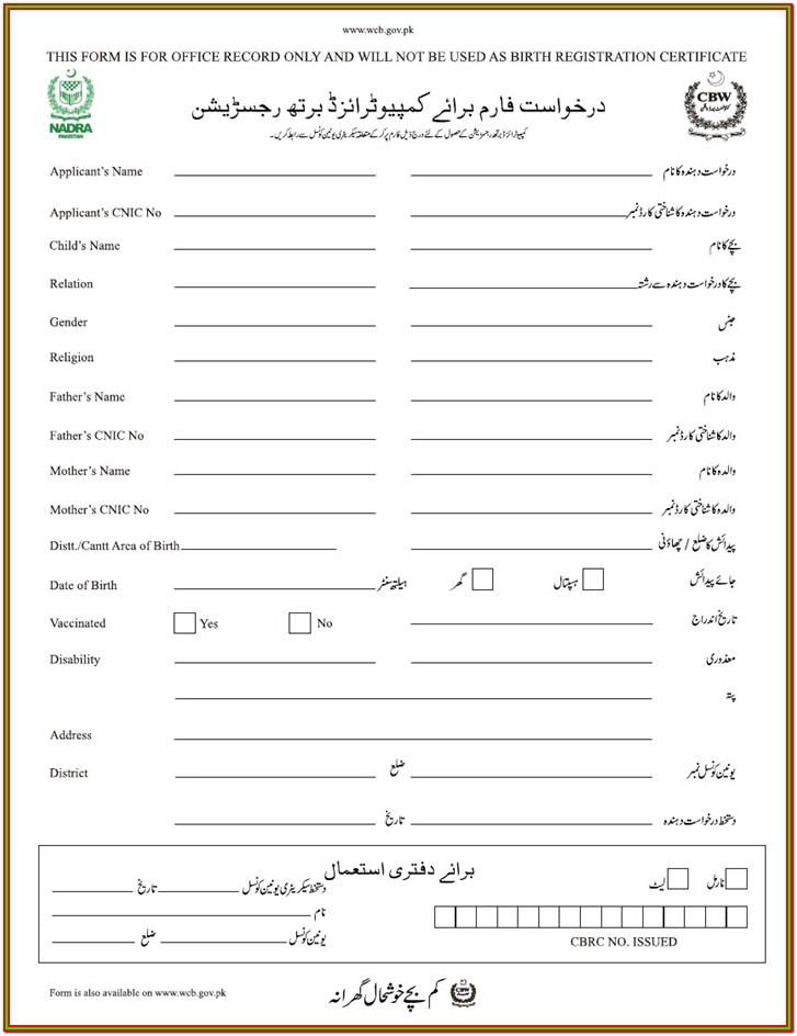 Nadra Birth Certificate Form Download