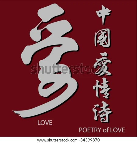 Download Chinese Calligraphy for Love - stock vector
