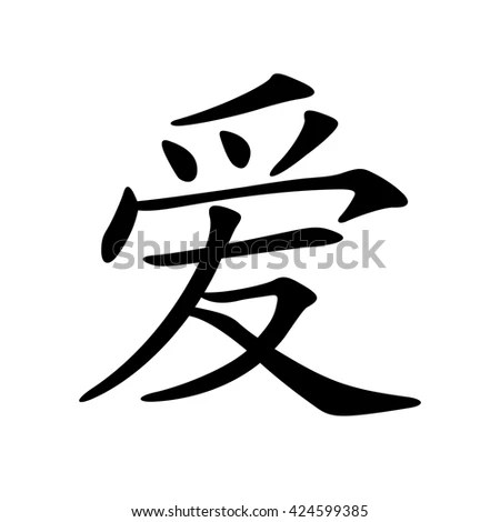 Download Chinese Calligraphy Love Stock Vector 11079238 - Shutterstock