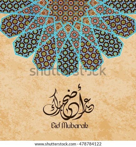 Eid al adha cards arabic giftsite eid mubarak al adha greeting stock vector royalty free m4hsunfo