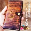 スマホケース 手帳型 全機種対応 iPhoneXS Max iPhoneXR iPhoneX iPhone8 iPhone Xperia1 SO-03L SOV40 Ase XZ3 SO-01L XZ2 SO-05K XZ1..