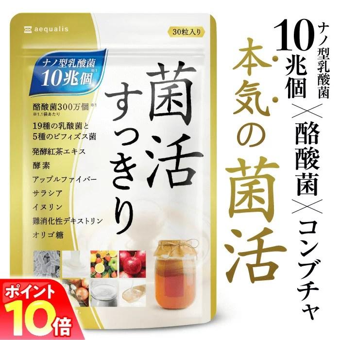 【P10倍 10/20-25】乳酸菌 10兆個 サプリ 『菌活すっきり 1ヶ月分』 ビフィズス菌 酪
