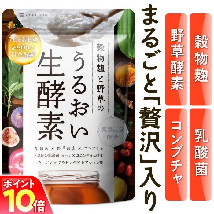【P10倍 10/20-25】『 穀物 麹 と 野草 のうるおい 生酵素 1ヶ月分』 酵素 コンブチ
