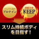 ダイエットサプリ アイテム口コミ第6位