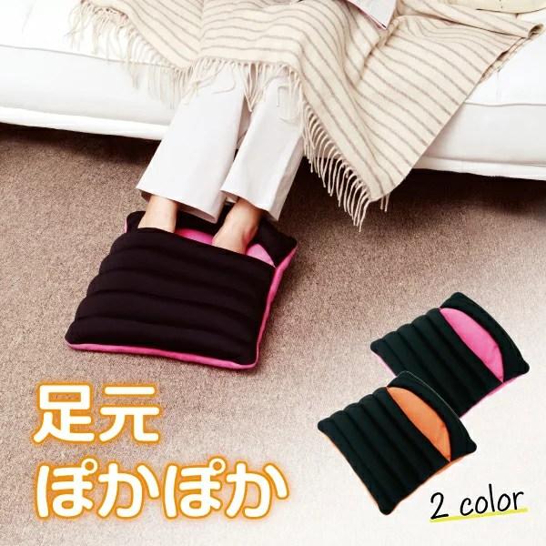 FOOT HOT (ふ〜っとほ〜っと) 【クッション ビーズクッション 防寒 冷え性 暖かい 室内用 足先 足元 冷える