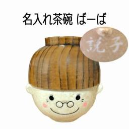 名前入り プレゼント まんぷくバーバ茶碗&汁椀セット 茶碗