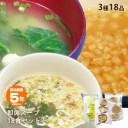 即席スープ3種セット「みそ汁・卵スープ・オニオンスープ×各6食=18食分」【賞味期限2025年3月迄】(非常食 防災グッズ 味噌汁 タマゴス..