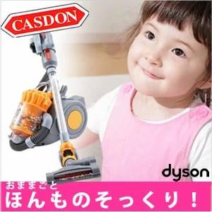 CASDON キャスドン ダイソン ちびっこママ DYSON DC22 おもちゃ【イエロー色】 おままごと