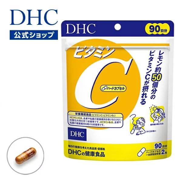 【店内P最大55倍以上&300pt開催】サプリメント【DHC直販】ビタミンCに 働きを助けるビタミン