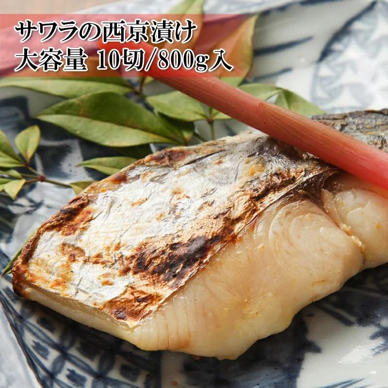 (サワラの西京漬け 増量 大容量の10人前 ) 新鮮なサワラの切身を特製西京味噌で漬け込んであります(鰆の...