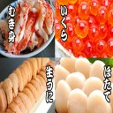 【ふるさと納税】エゾバフンウニ(オレンジ〜黄色)、花咲かにむき身、いくら醤油漬け、ほたて貝柱セット D-36033