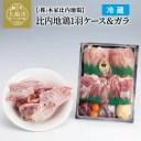 【ふるさと納税】60P2318 比内地鶏1羽ケース&ガラ(冷