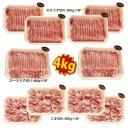 【ふるさと納税】 庄内豚 いつものご飯に使えるセット 4kg ロースうす切り 400g×2P モモうす切り 400g×4P こま切れ 400g×4P 冷凍便 ※離島発送不可 肉 豚肉