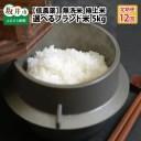 【ふるさと納税】定期便 米 無洗米【12ヶ月連続お届け】低農