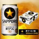 【ふるさと納税】a15-437 黒ラベル350ml×1箱【焼