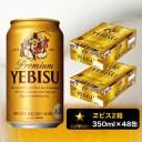 【ふるさと納税】a32-006 ヱビス350ml×2箱【48