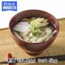 【ふるさと納税】【愛知県産小麦きぬあかり使用】乾麺(碧海の恵