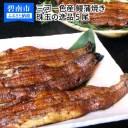 【ふるさと納税】三河一色産 鰻蒲焼き 珠玉の逸品 5尾 H1