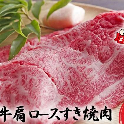 【ふるさと納税】【緊急支援対象品】神戸牛肩ロースすき焼肉 1,000g 2020年10月20日〜20