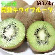 【ふるさと納税】■【人気】有田産完熟キウイフルーツ約3.6k