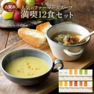 【ふるさと納税】ピエトロの「スープ満喫セット(12食セット)